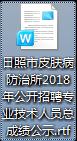 bbin新体育 bet356_bet356验证_bet356备用网站2018年公开招聘专业技术人员总成绩公示